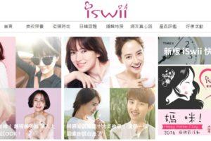iSwii美妝新聞台